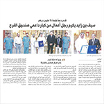 SAIF BIN ZAYED HONORS SAHARA CENTRE